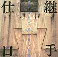 継手・仕口<第4版> 日本建築の隠された知恵