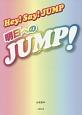 Hey!Say!JUMP 明日へのJUMP!