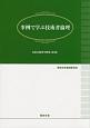 事例で学ぶ技術者倫理 技術者倫理事例集(第2集)
