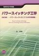 パワースイッチング工学<改訂版> パワーエレクトロニクスの中核理論