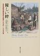 優しい絆 北米毛皮交易社会の女性史一六七〇-一八七〇年