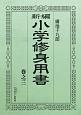 新編・小学修身用書 (3)