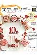 ステッチイデー 10th anniversary special (20)
