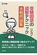 受験国語の読解テクニック 実戦問題集 短時間の問題演習で得点力をアップ!