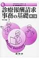 診療報酬請求事務の基礎 新・医療秘書実務シリーズ6