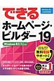 できる ホームページ・ビルダー19 Windows8.1/8/7/Vista対応