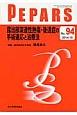 PEPARS 2014.10 露出部深達性熱傷・後遺症の手術適応と治療法 (94)
