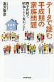 データで読む平成期の家族問題 四半世紀で昭和とどう変わったか