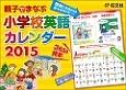 小学校英語カレンダー 2015