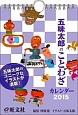 五味太郎ことわざカレンダー 2015