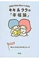 キキ&ララの『幸福論』 幸せになるための93ステップ