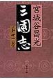 三国志 (11)