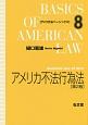 アメリカ不法行為法<第2版>