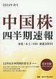 中国株 四半期速報 2014秋号 香港/本土/ADR 厳選400社