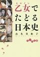 乙女-ヒロイン-でたどる日本史