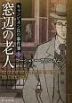 窓辺の老人 キャンピオン氏の事件簿1