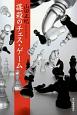 謀殺のチェス・ゲーム<新装版>