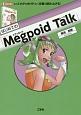 はじめての「Megpoid Talk」 あの「メグッポイド」が、文章を読み上げる!