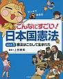こんなにすごい!日本国憲法 憲法はこうして生まれた マンガで再発見(1)