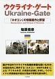 ウクライナ・ゲート 「ネオコン」の情報操作と野望