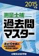 測量士補 過去問マスター 2015 過去10年間の本試験問題を項目別に解説!!