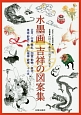 水墨画 吉祥の図案集 正月/行事・祭礼/四霊・動物/草花/果実・野菜/鳥