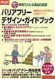 バリアフリー・デザイン・ガイドブック 2015-2016 実例でわかる福祉住環境
