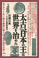 太古、日本の王は世界を治めた ロスチャイルド家が最後に狙うは《古代神代文字》