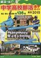 部活で選ぶ!中学高校部活進学ガイド東京 2015 国立・都立・私立高校全136校