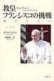教皇フランシスコの挑戦 闇から光へ