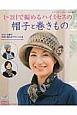 ハイミセスの帽子と巻きもの 1~2日で編める