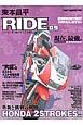 東本昌平 RIDE ホンダによる革新と挑戦の軌跡 バイクに乗り続けることを誇りに思う(89)