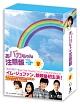おバカちゃん注意報 ~ありったけの愛~ DVD-BOX 4