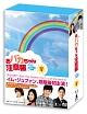 おバカちゃん注意報 ~ありったけの愛~ DVD-BOX 5