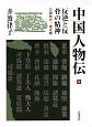 中国人物伝 反逆と反骨の精神 三国時代-南北朝 (2)