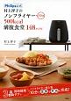 Philips公式 村上祥子のノンフライヤープラス500kcal満腹食堂148レシピ 3品同時調理テクでノンフライヤー投入後10分で定食