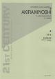 三善晃/協奏的練習曲 2台のマリンバのための<改訂版> 1979