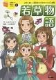 若草物語 10歳までに読みたい世界名作5 ささえあい、前向きに生きていく4人姉妹