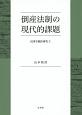 倒産法制の現代的課題 民事手続法研究2