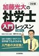 加藤光大の社労士入門レッスン合格ナビ<3訂版>