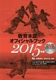 教育本部オフィシャルブック 2015