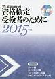 資格検定受検者のために 2015 公益財団法人 全日本スキー連盟