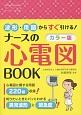 ナースの心電図BOOK<カラー版> 波形・用語からすぐ引ける!
