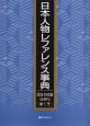 日本人物レファレンス事典 政治・外交篇 近現代