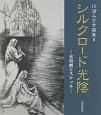 シルクロード光陰-水墨画とスケッチ- 川浦みさき画集2