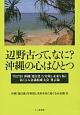 辺野古って、なに?沖縄の心はひとつ 7月27日沖縄「建白書」を実現し未来を拓く島ぐるみ