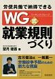 労使共働で納得できる WG-ワーキング・グループ-式 就業規則づくり