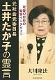 元社会党委員長土井たか子の霊言 死後12日目の緊急インタビュー