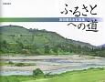 ふるさとへの道 吉田信夫水彩画集