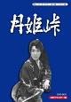甦るヒーローライブラリー 第10集 ~ヒロイン編~ 月姫峠 HDリマスター DVD-BOX